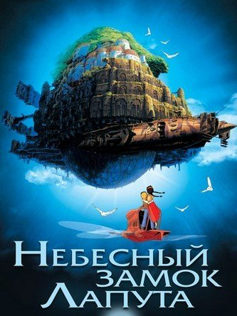 Небесный замок Лапута / Laputa - Castle in the Sky