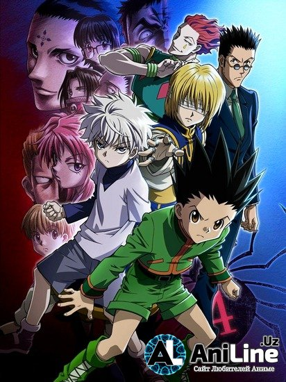 Hunter x Hunter Remake / Охотник х Охотник 2011