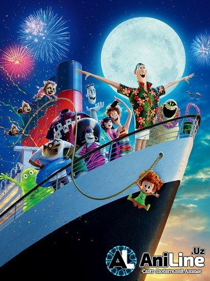 Монстры на каникулах 3: Море зовёт / Hotel Transylvania 3: Summer Vacation
