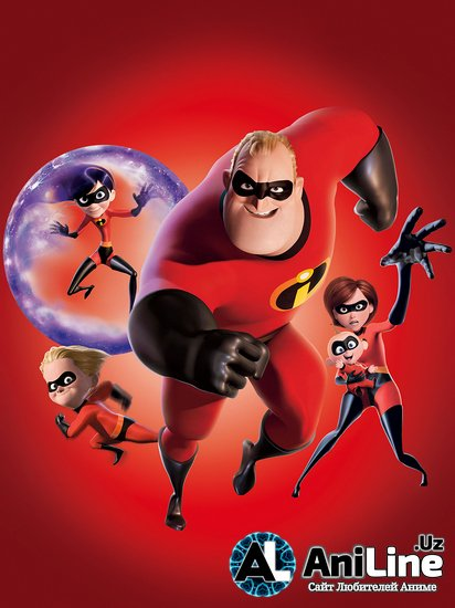 Суперсемейка / The Incredibles