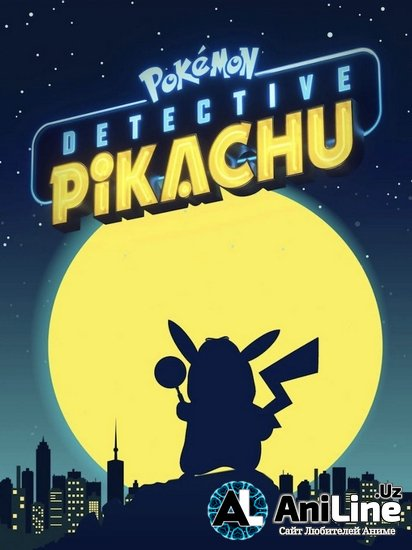 Покемон. Детектив Пикачу