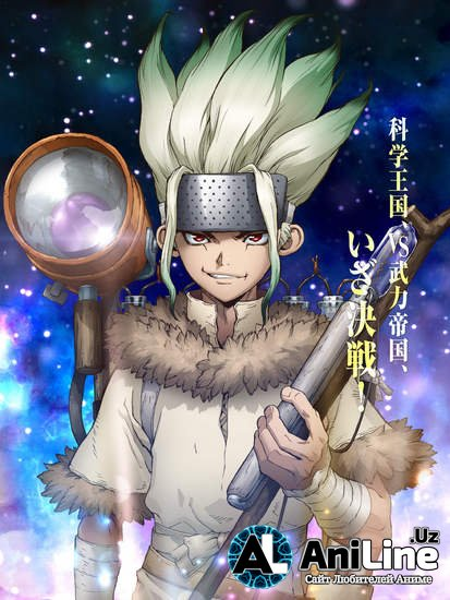 Доктор Стоун: Каменные войны [ТВ-2] / Dr. Stone: Stone Wars [TV-2]