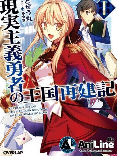По мотивам ранобэ (Герой-рационал перестраивает королевство) анонсирован аниме-сериал.