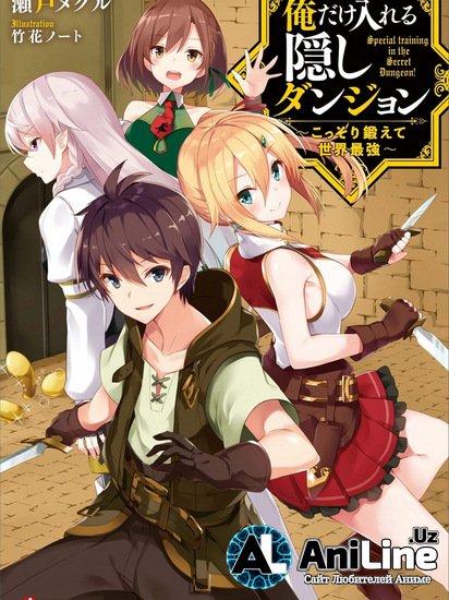 По ранобэ «Ore dake Haireru Kakushi Dungeon: Kossori Kitaete Sekai Saikyou» (Сильнейший герой, обученный в тайном подземелье!) выйдет сериал.
