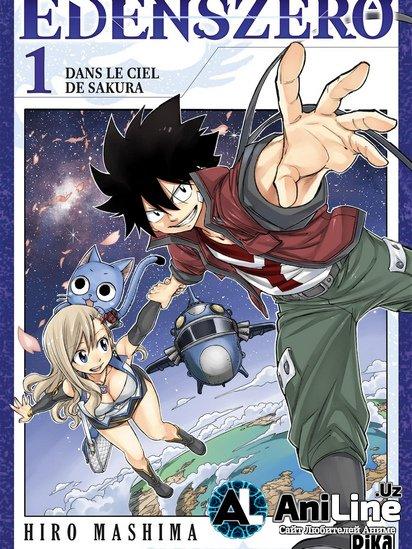 Теперь официально: по «Edens Zero» (Нулевой Эдем) от Хиро Машимы (Fairy Tail)
