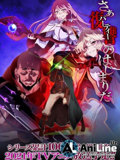 "Аниме-сериал по мотивам ранобэ ""Kaifuku Jutsushi Yarinaoshi"" выйдет в 2021."